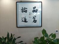 笔走龙蛇 写意人生——贾振江书法欣赏