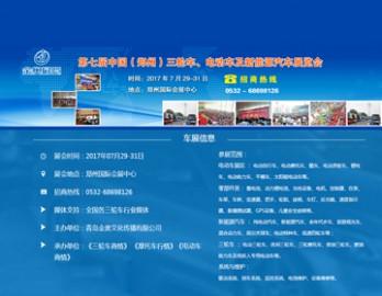 2017第七届郑州电动车及新能源汽车展